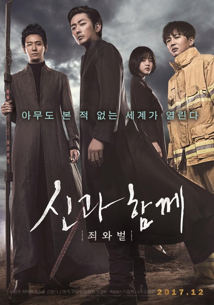 차태현 영화 신과함께 죄와벌 메인 포스터 2017.12