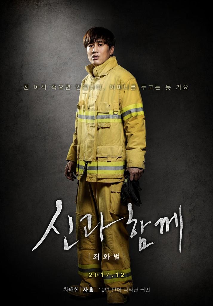 차태현 영화 신과함께 캐릭터 포스터 2017.12