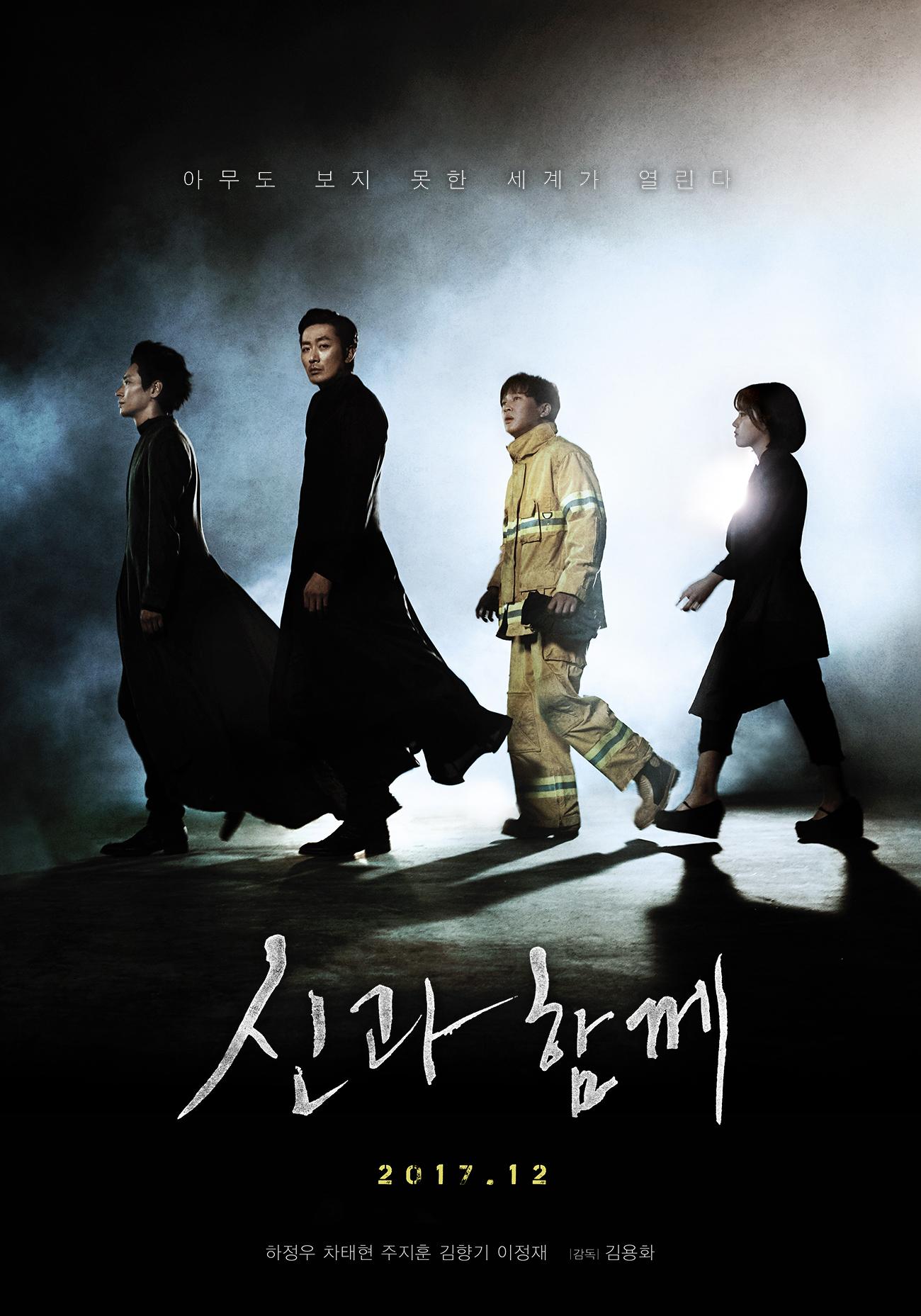 차태현 영화 신과함께 포스터 2017.12