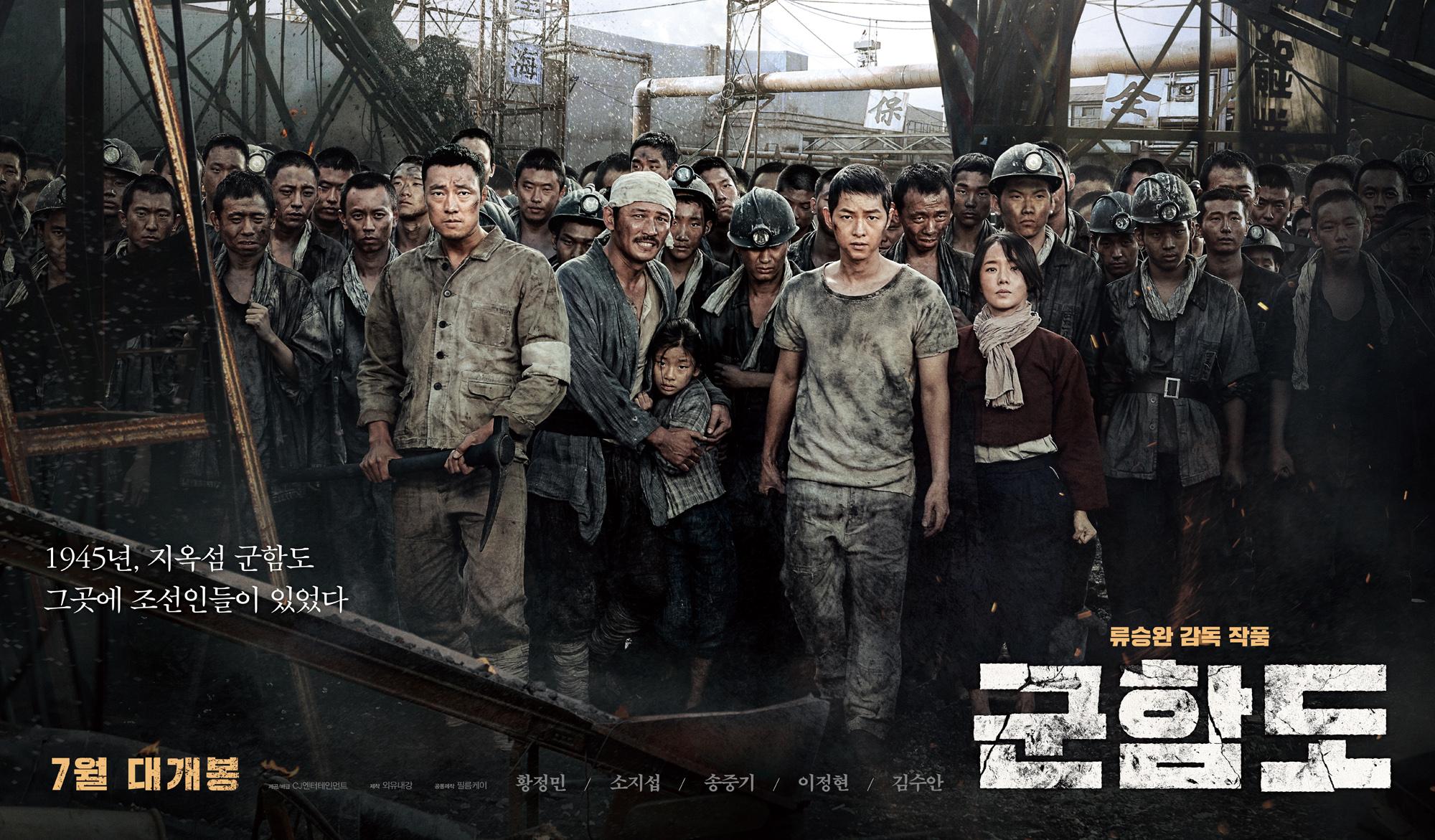 김수안 영화 군함도 메인 포스터 2017.07 (1)