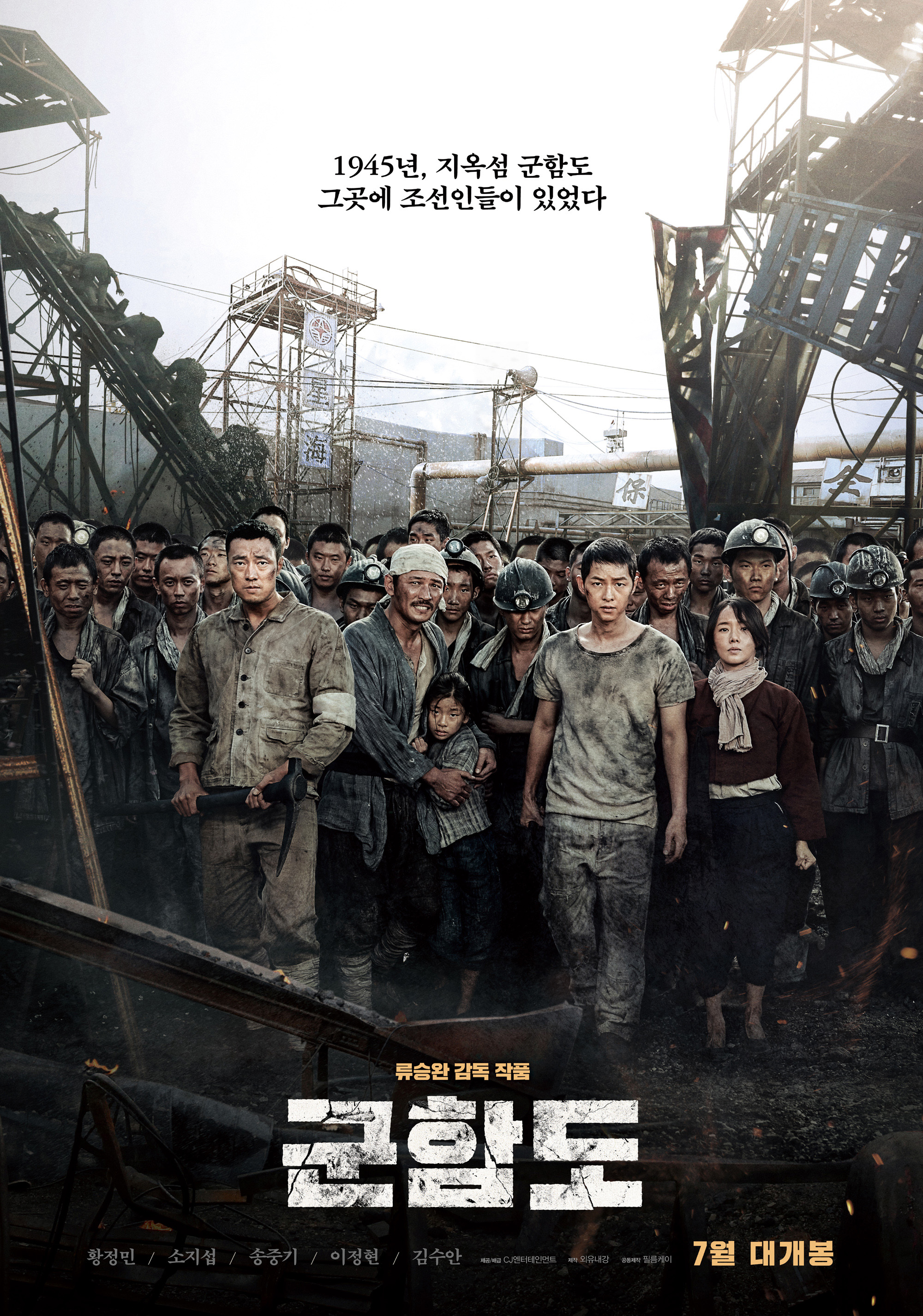 김수안 영화 군함도 메인 포스터 2017.07 (2)