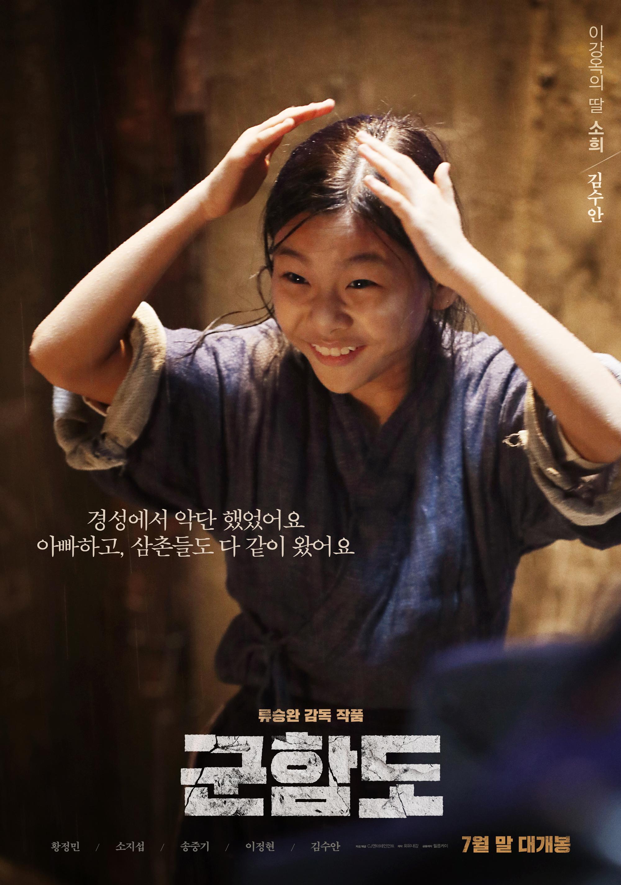 김수안 영화 군함도 캐릭터 포스터 2017.07