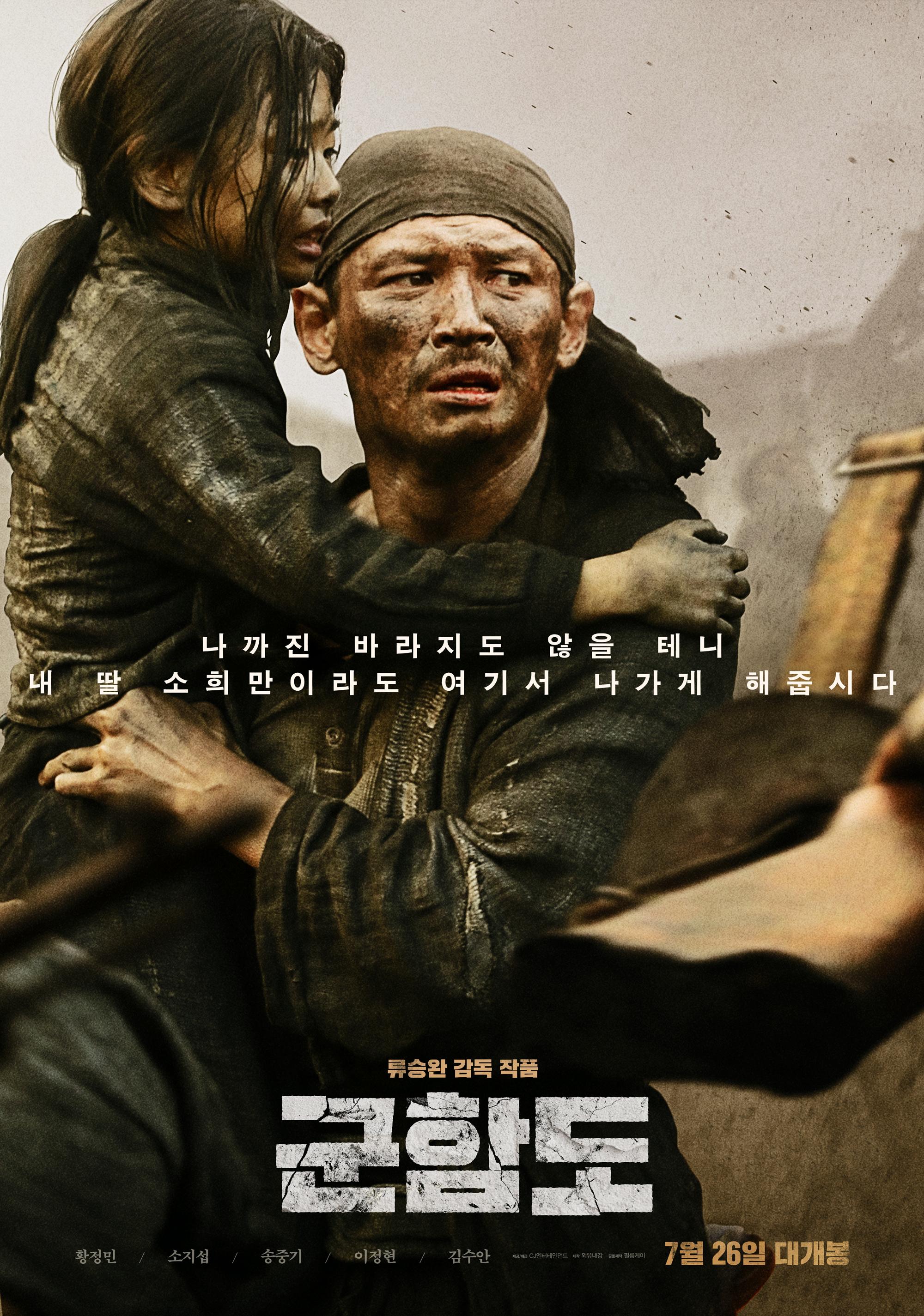 김수안 영화 군함도 캐릭터 포스터 2017.07 (2)