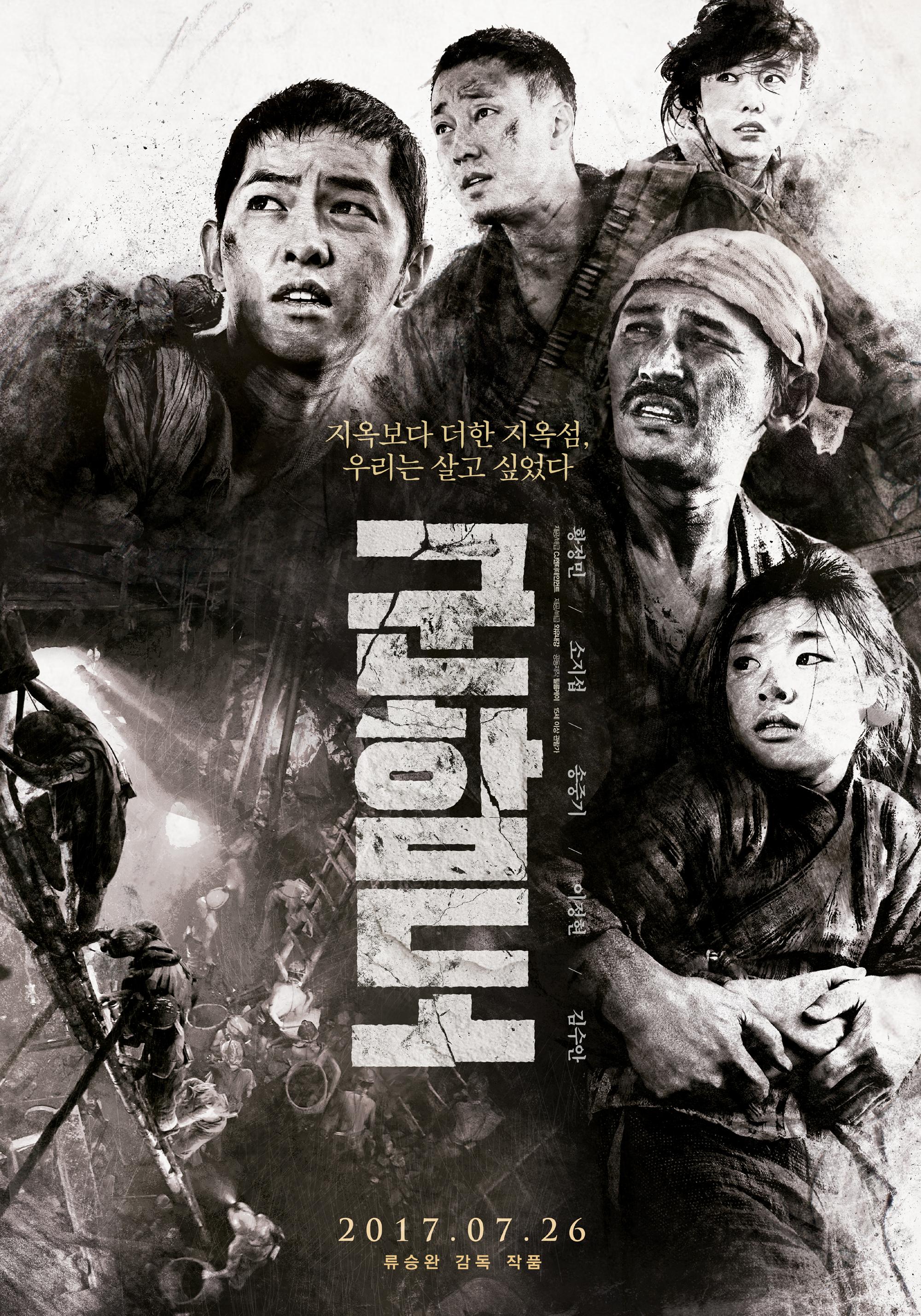 영화 군함도 아트 포스터