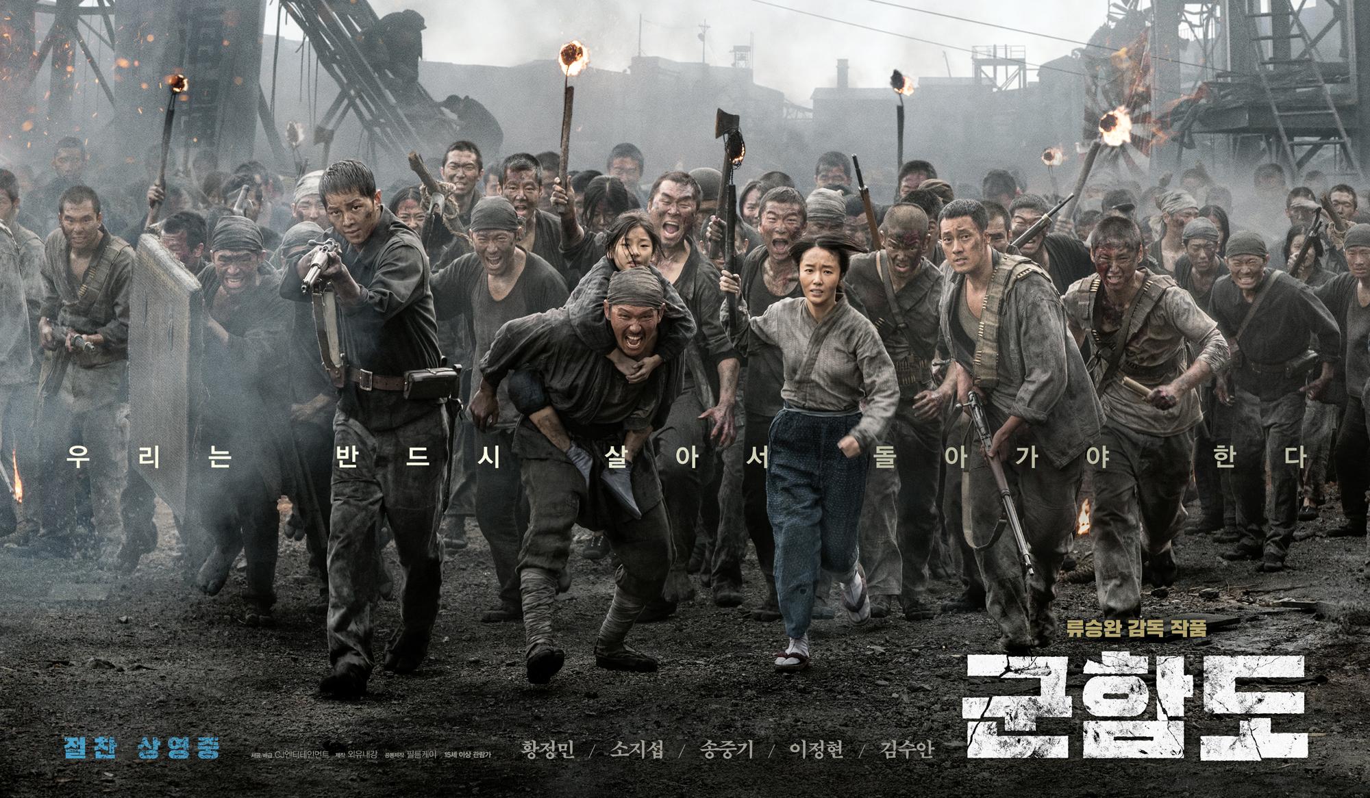 영화 군함도 추가 포스터