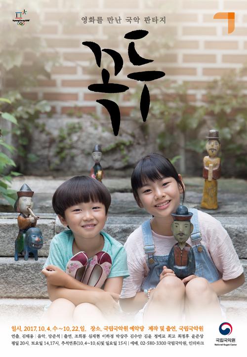 김수안 공연 꼭두 포스터 2017.10 (2)