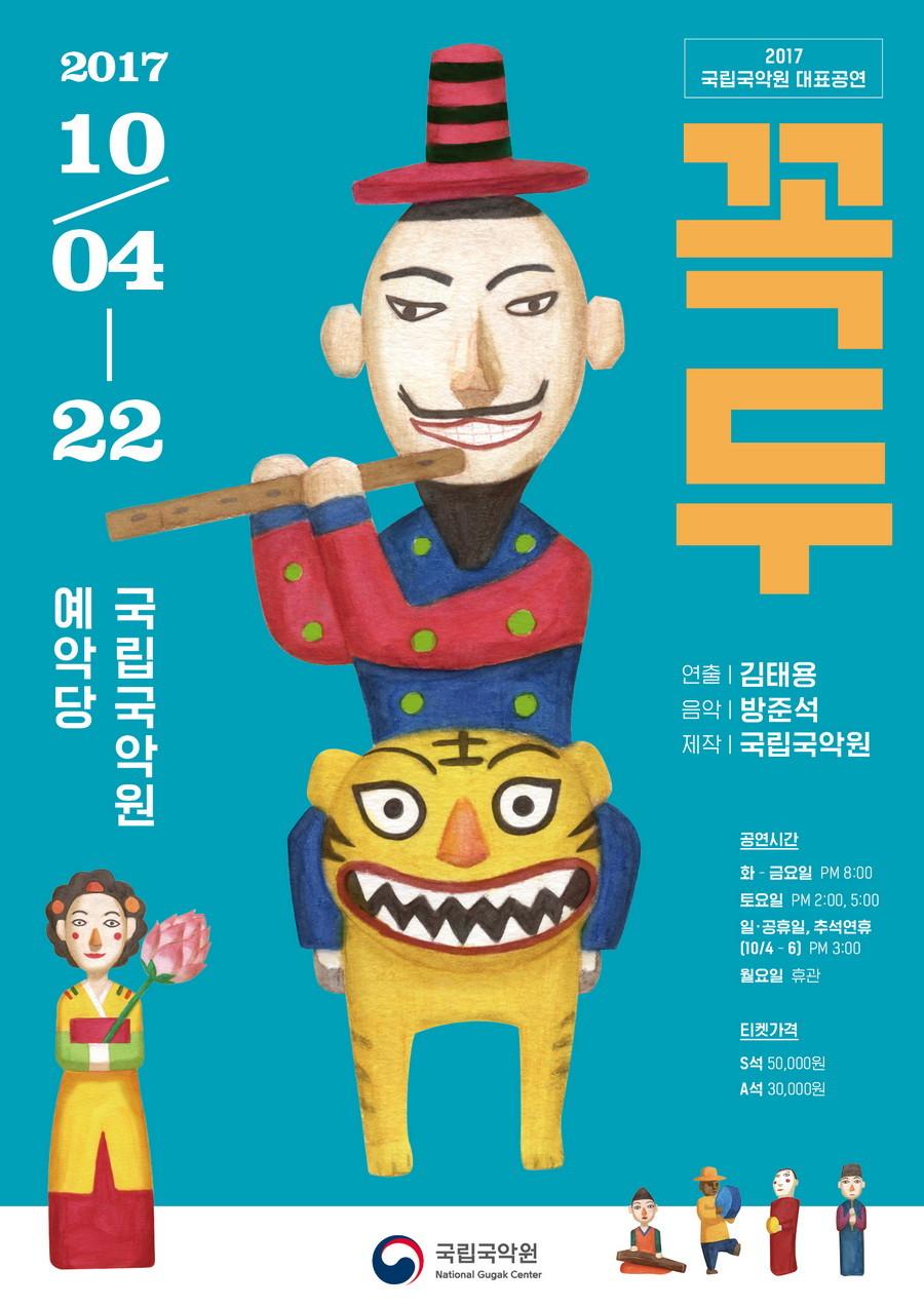 김수안 공연 꼭두 포스터 2017.10 (1)