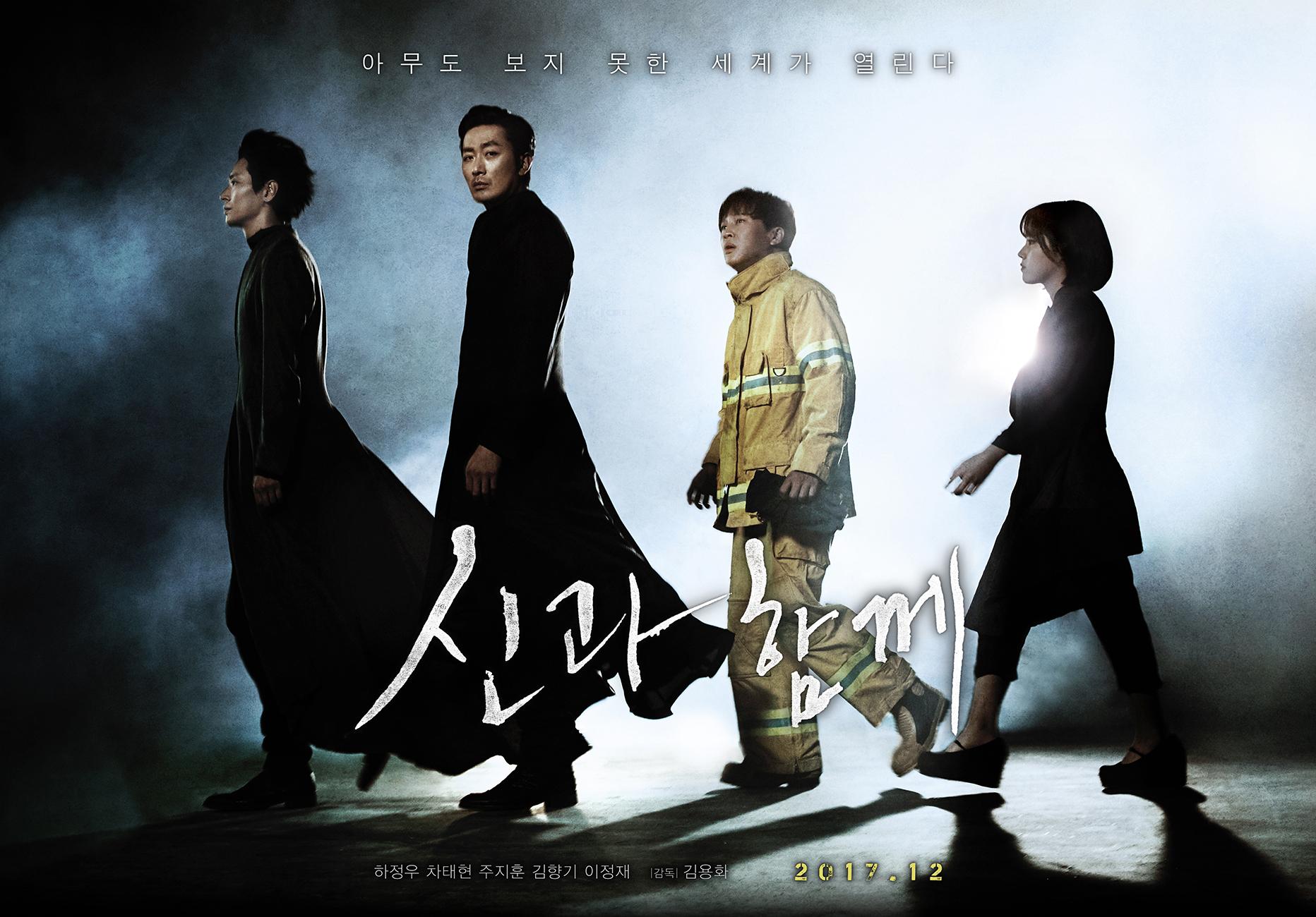 김수안 영화 신과함께 티저 포스터 2017.12 (1)