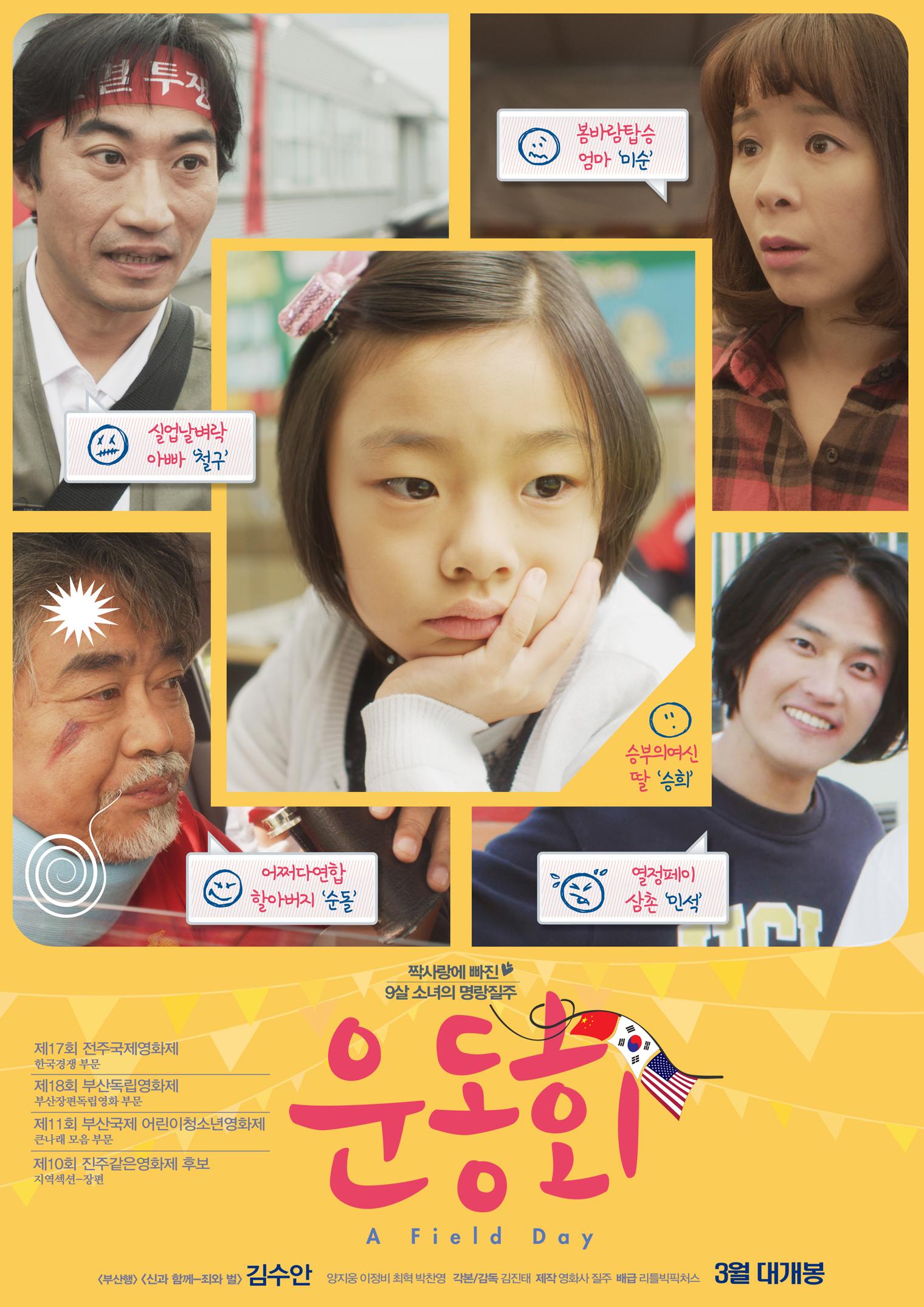 김수안 영화 운동회 캐릭터 포스터 2018.03