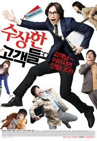 임주환 2011 영화 수상한 고객들 포스터 01