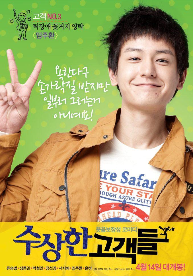 임주환 2011 영화 수상한 고객들 포스터 02