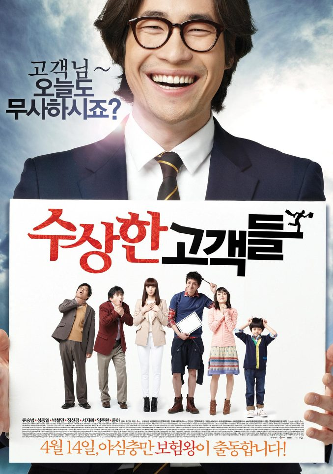 임주환 2011 영화 수상한 고객들 포스터 03