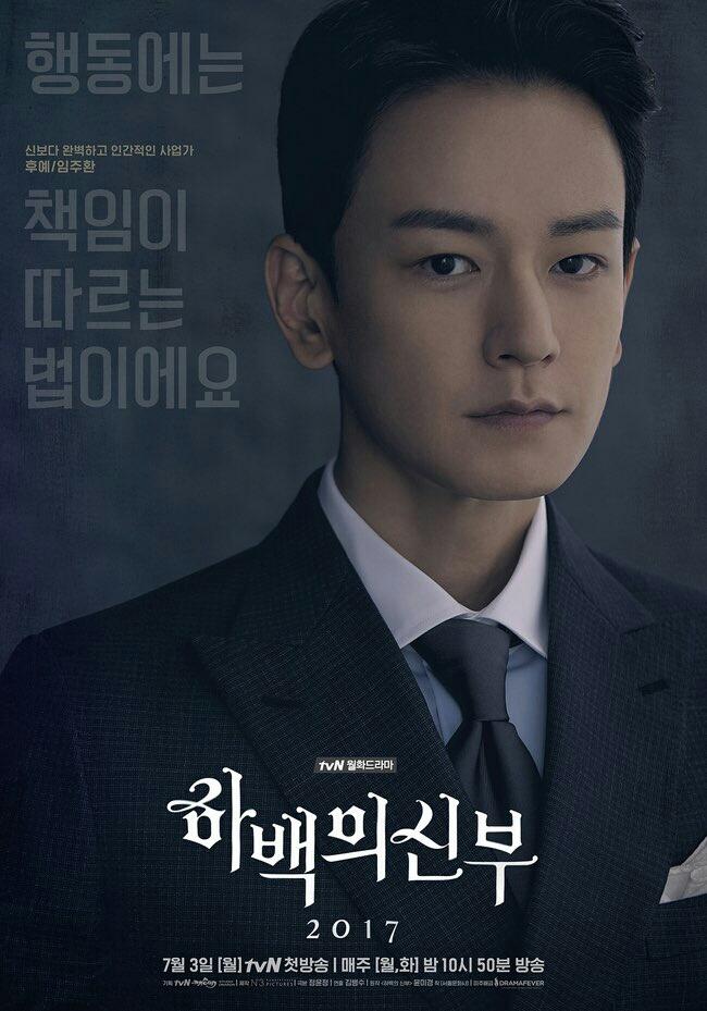 임주환 tvN 드라마 하백의 신부 2017 캐릭터 포스터 2017.07