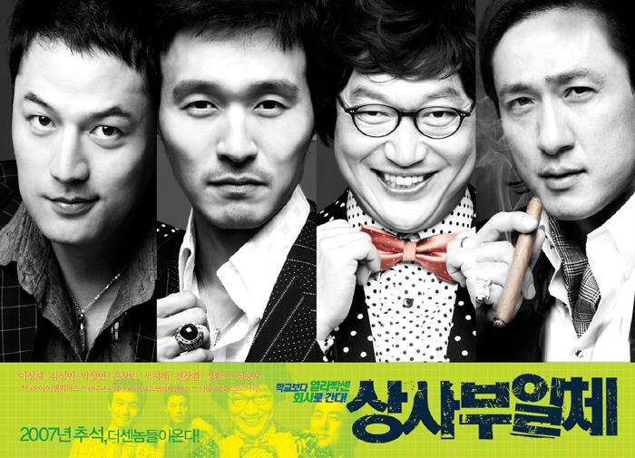 손창민 영화 상사부일체 포스터 2007 03