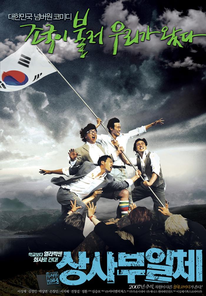 손창민 영화 상사부일체 포스터 2007 04
