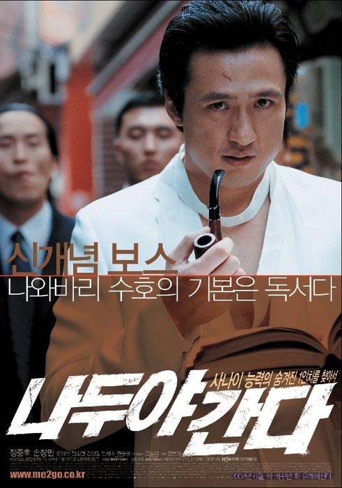 손창민 영화 나두야간다 포스터 2004
