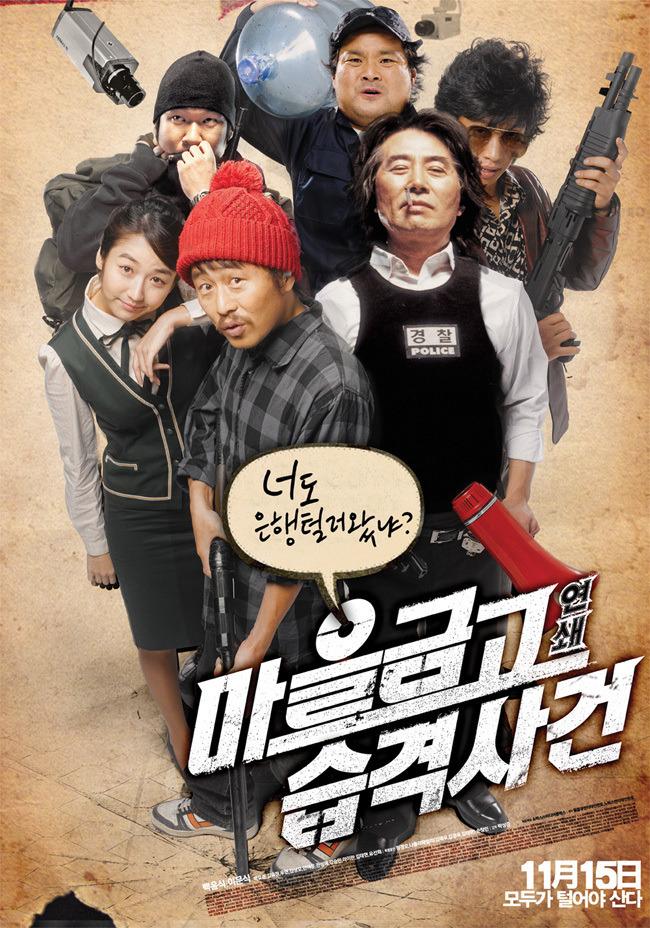 손창민 영화 마을금고 연쇄습격사건 포스터 2004 01