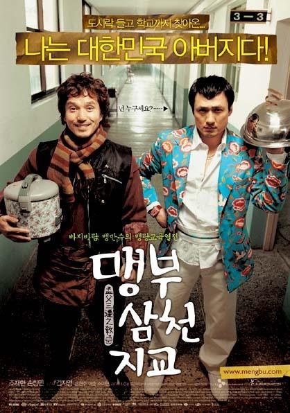 손창민 영화 맹부삼천지교 포스터 2004