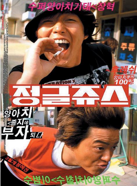 손창민 영화 정글쥬스 포스터 2002