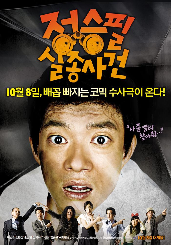 손창민 영화 정승필 실종사건 포스터 2009 01