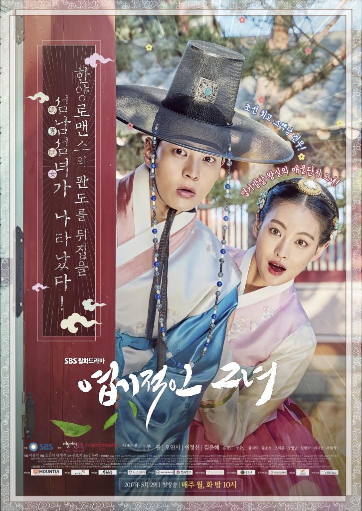 손창민 SBS 드라마 엽기적인 그녀 포스터 2017.05