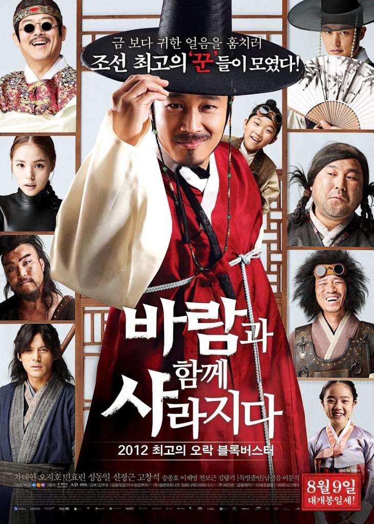 The Grand Heist (2012)